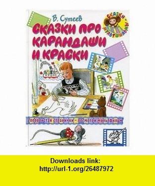 Skazki pro karandashi i kraski (9785170339662) V. Suteev , ISBN-10: 5170339666  , ISBN-13: 978-5170339662 ,  , tutorials , pdf , ebook , torrent , downloads , rapidshare , filesonic , hotfile , megaupload , fileserve