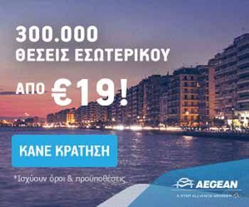 Aegean: 300.000 θέσεις εσωτερικού από 19€!