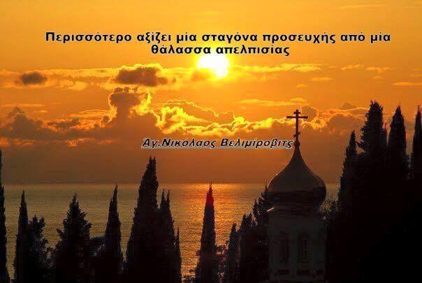 Σταγόνα προσευχής