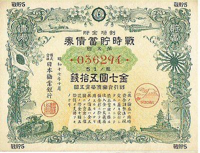 scripophilia scripophily JAPAN 1942 Pacific War Wartime  Savings Bond 6th 7.5Yen