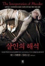 [살인의 해석] 제드 러벤펠드 지음 | 박현주 옮김 | 비채 | 2007-02-12 | 원제 The Interpretation of Murder (2006년)