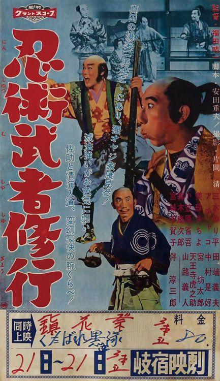 corporalsteiner: 忍術武者修行(1960) ポスター - まんだらけオークション