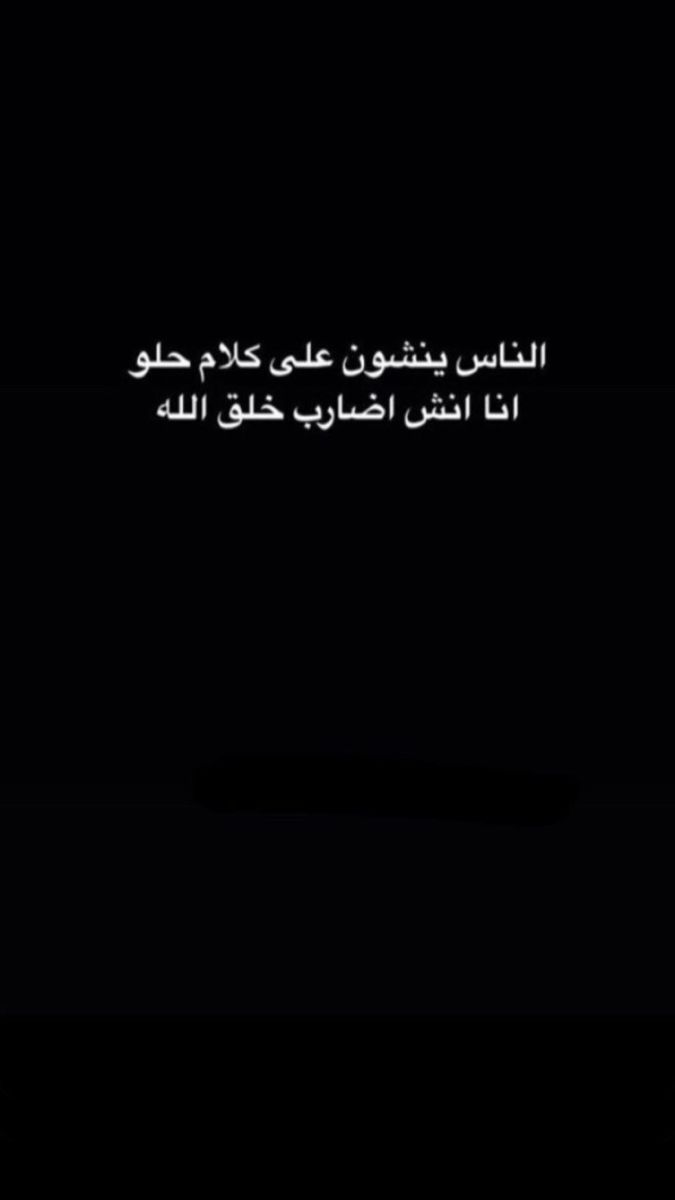 Pin By الشـحـيه On ستوريـات انستا Jokes Quotes Quran Quotes Inspirational Photo Quotes