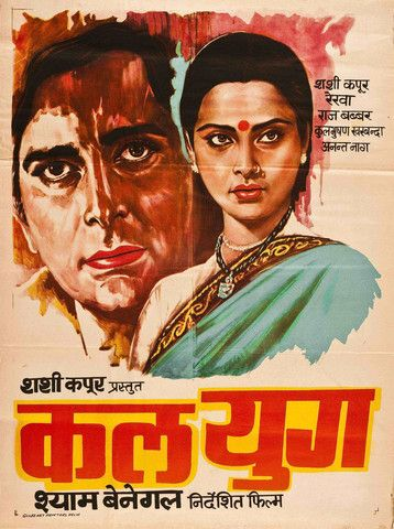 """Title: Kalyug, 1981. Poster released: India, 1981. Film released: India, 1982. Starring: Shashi Kapoor, Rekha, RajBabbar. Director: Shyam Benegal. Poster type: Indian lithograph. Dimensions: 31"""" x 41"""" = 79 x 104cm. Condition: Very Good. Code: P000097KAYINVIP."""