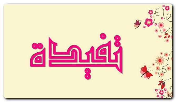 معنى اسم تفيده بالتفصيل المتبخترة Tafeeda Tafidah اسم تفيدة اسم توحيدة Home Decor Decals Decor