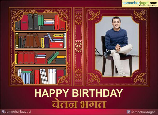 Wishing a Very Happy Birthday to Author, Columnist, Screenwriter, TV personality and Motivational Speaker Chetan Bhagat. #Chetanbhagat #Writer #Author #Birthday #India #SamacharJagat