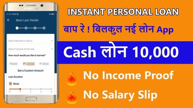Instant Personal Loan New App Without Salary Slip Loan Adhaar Card Personal Loans Online Personal Loans Instant Loans
