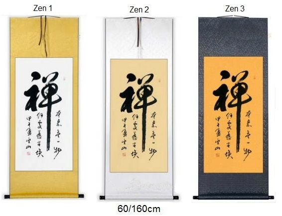 Our new scrolls, now online: www.tatami.co.il מגילות קליגרפיה, מעשי ידי אמן, לתלייה על הקיר.