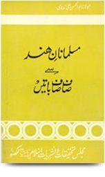 Musalman e Hindi Se Saaf Saaf Bate