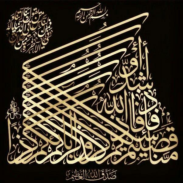 ١٣ اللهم لا إله إلا أنت ربنا تقبل منا إنك أنت السميع العليم واجعلنا مسلمين لك ومن Islamic Art Calligraphy Islamic Calligraphy Painting Arabic Calligraphy Art