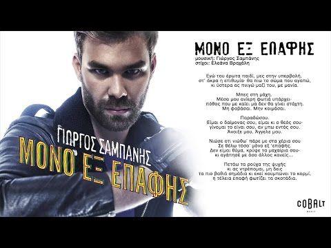 Γιώργος Σαμπάνης - Μόνο εξ επαφής - Official Audio Release - YouTube