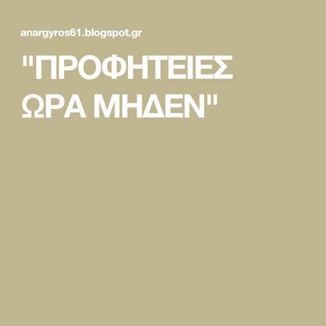 """""""ΠΡΟΦΗΤΕΙΕΣ ΩΡΑ ΜΗΔΕΝ"""""""