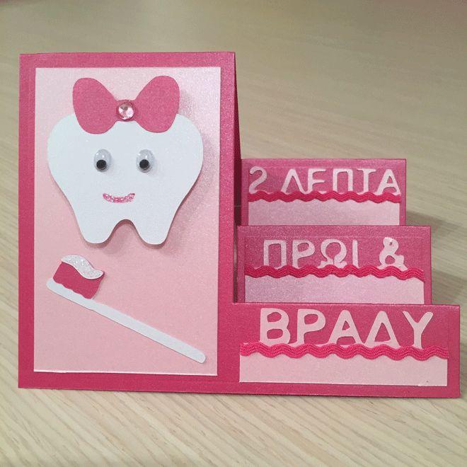 Εκπαιδευτική κάρτα - Βουρτσίζω τα δόντια μου Stair step card