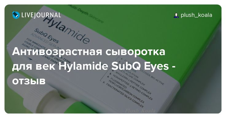 Антивозрастная сыворотка для век Hylamide SubQ Eyes - отзыв - Gala's beauty