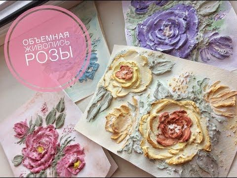 Объёмная живопись цветы . Текстурная паста своими руками просто - YouTube
