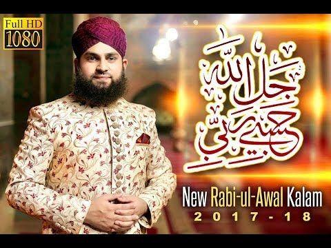 New Rabi ul Awwal Kalam 2017 | Hasbi Rabbi JallAllah | Hafiz Ahmed Raza ...