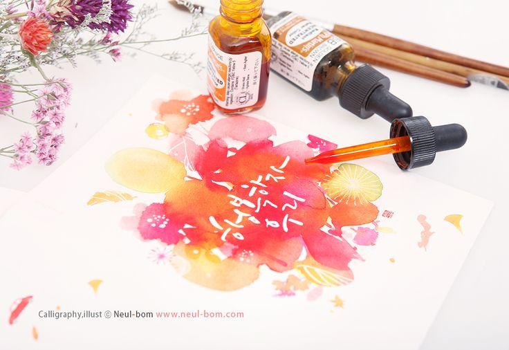 캘리그라피 카드 #행복하자 우리  [calligraphy, illust, design by neul-bom] www.neul-bom.com