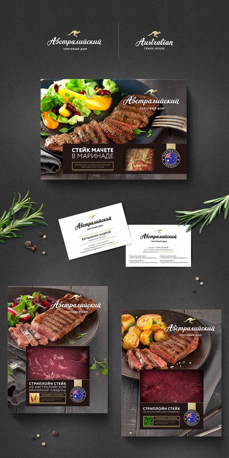 Australian Trade House: Корпоративный брендинг, Товарный брендинг, Разработка логотипа, Фирменный стиль, Дизайн упаковки и дизайн этикетки, Ребрендинг, рестайлинг