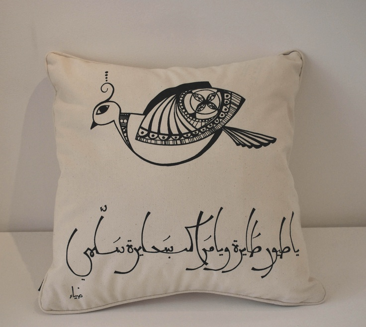 Silk screen printed cushion by Dia Batal   يا طيور طايرة، و يا مراكب سايرة، سلمي على أمي و أبوي ، قولي جبينة راعية  #Arabic Calligraphy / Art