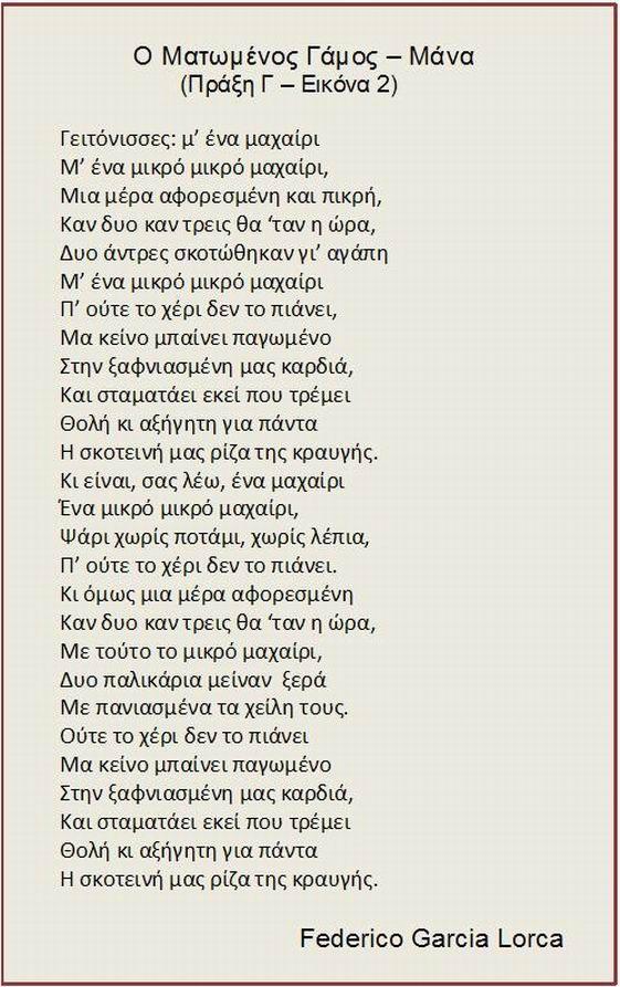 Ο Ματωμένος Γάμος - Federico Garcia Lorca  --  μετ. Νίκος Γκάτσος