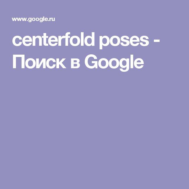 centerfold poses - Поиск в Google
