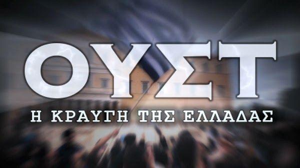 ΑΝΕΞΗΓΗΤΑ ΚΑΙ ΑΠΟΚΡΥΦΑ: ΟΥΣΤ! - Η Κραυγή της Ελλάδας ~ΒΙΝΤΕΟ~ Δείτε όλοι!