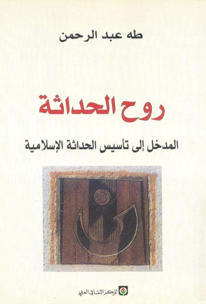 في الحداثة العربية Blog Book Cover Books