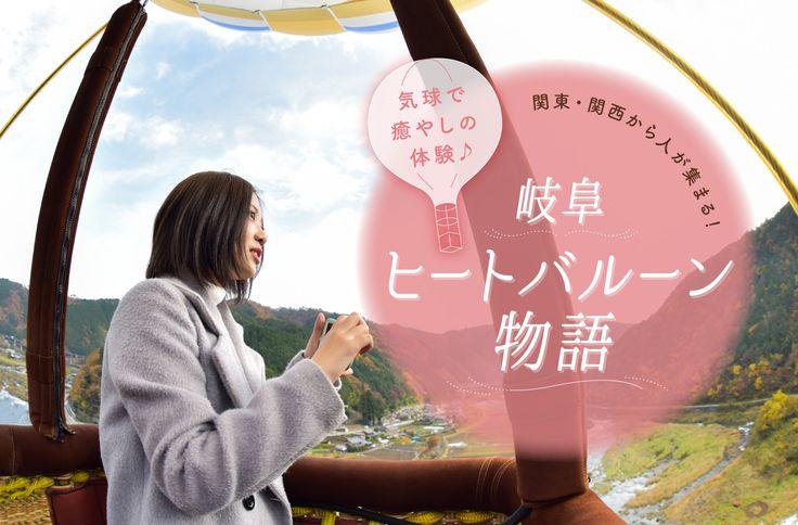 気球で癒やしの体験♪関東・関西から人が集まる!岐阜ヒートバルーン物語 | 岐阜 観光|GiFUMATiC -ギフマチック-