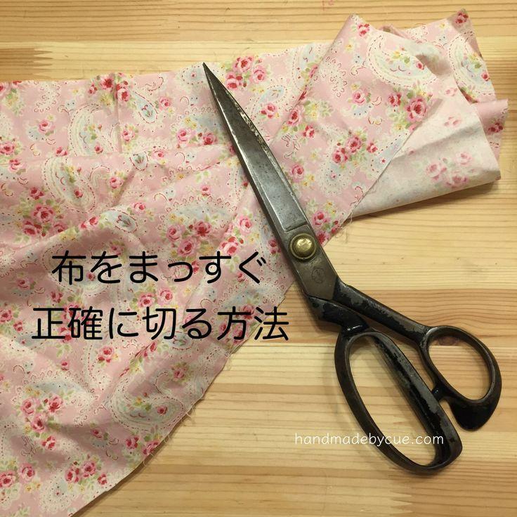ハンカチを作るときに布をまっすぐ正方形で正確に切る方法 | ハンドメイドで楽しく子育て handmadeby.cue