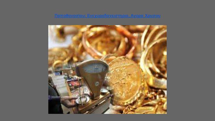 Ενεχυροδανειστηριο, Αγορα Χρυσου via slideshare. http://www.agorakosmimaton.gr/