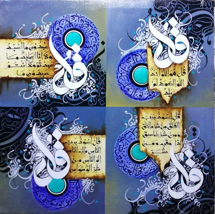 abdullah bulum adlı kullanıcının خطوط سورة الفلق و ناس