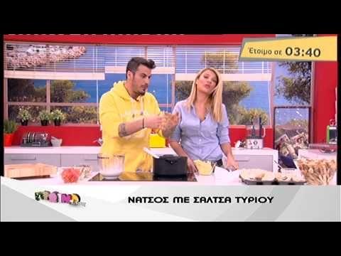 Entertv:Νάτσος με τυρί από τον Άκη - YouTube
