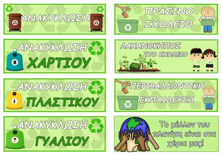 Banner για την ανακύκλωση