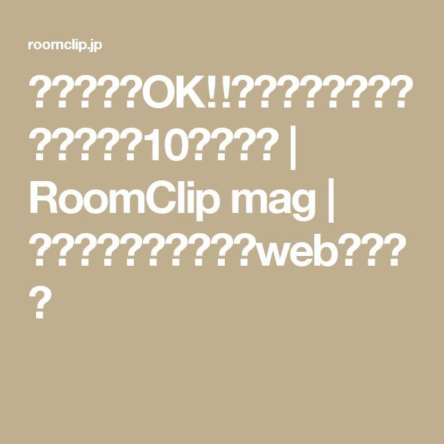 ズボラでもOK‼掃除がしやすいお部屋にする10のコツ★ | RoomClip mag | 暮らしとインテリアのwebマガジン