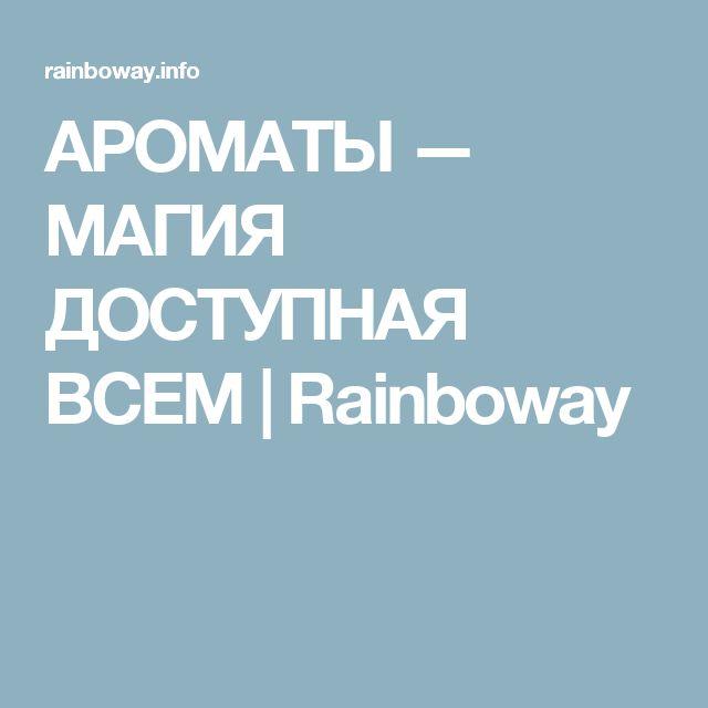 АРОМАТЫ — МАГИЯ ДОСТУПНАЯ ВСЕМ | Rainboway