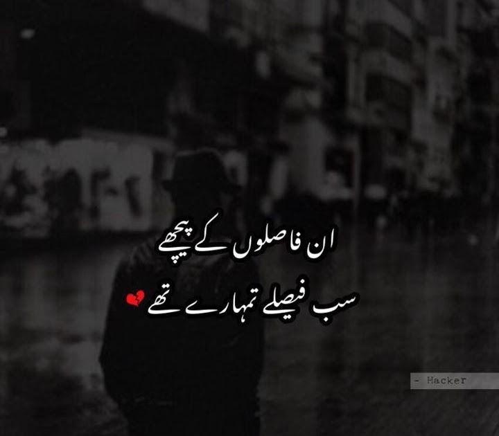 Best 25+ Urdu Poetry Romantic Ideas On Pinterest