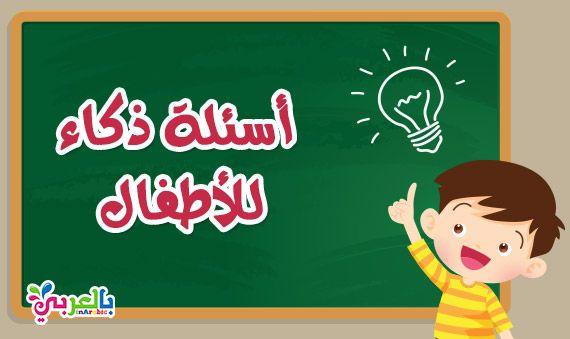 افضل 7 ألعاب لتنمية الذكاء للأطفال 2020 العاب القدرات الذهنية للاطفال بالعربي نتعلم Science Memes Hijab Dress Party Poster