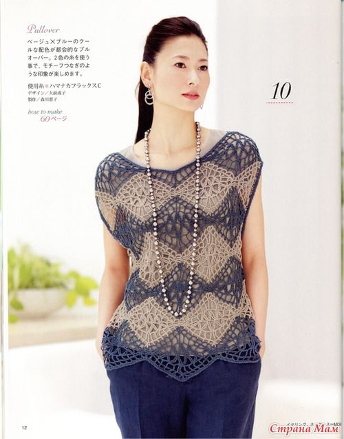 Delicate openwork sleeve with an interesting diamond pattern