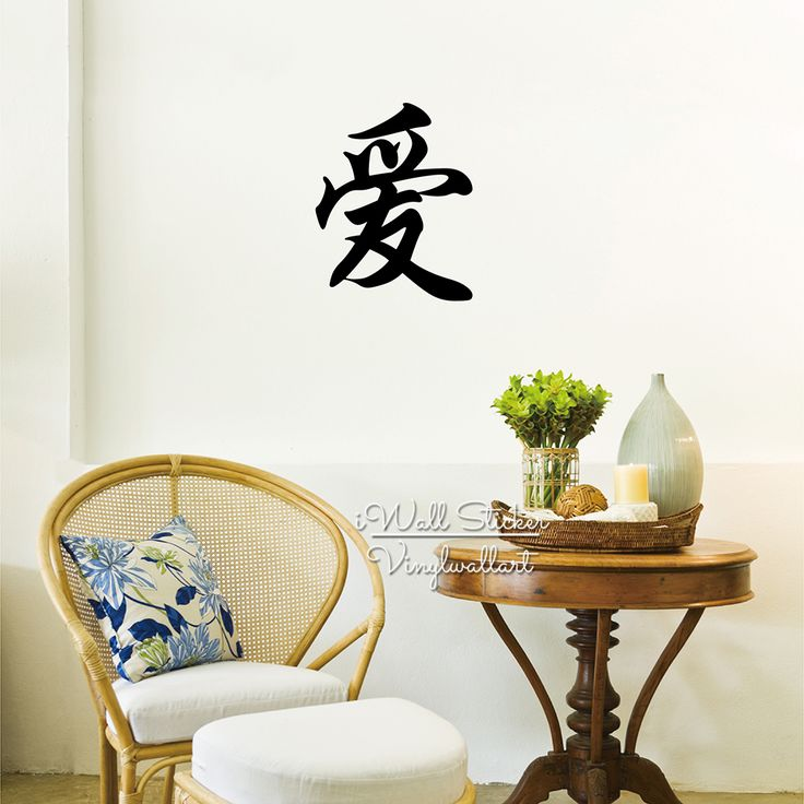Traditional Chinese Love Quote Wall Sticker Chinese Character Love Quote Wall Decal Home Wall Decor Easy Wall Art Cut Vinyl CS2