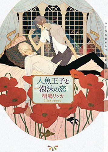 人魚王子と泡沫の恋 (ショコラ文庫)   桐嶋 リッカ http://www.amazon.co.jp/dp/4778118081/ref=cm_sw_r_pi_dp_ADTwvb1M7M185