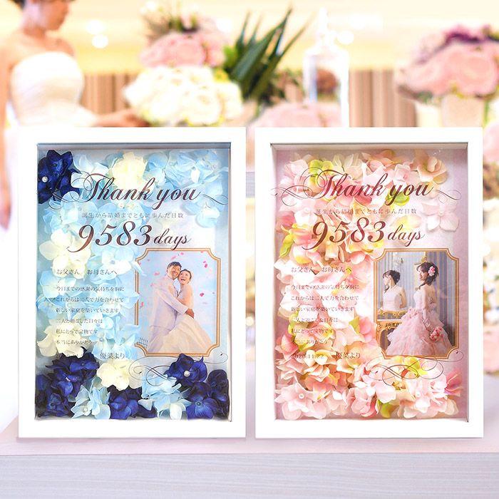[2017新色]プレ花嫁No1結婚式で贈りたいギフト|フラワー感謝ボード パリスの商品紹介ページです。結婚式アイテム通販ならファルベ。