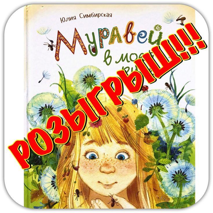 В нашей группе в вКонтакте мы проводим  🎁🎁РОЗЫГРЫШ🎁🎁  Присоединяйтесь!!!  https://vk.com/childbookcase  Всем удачи!!!  Теги: #ChildBookCase #КнижныйШкафДетям #КШД_розыгрыш #розыгрыш #дети #книги