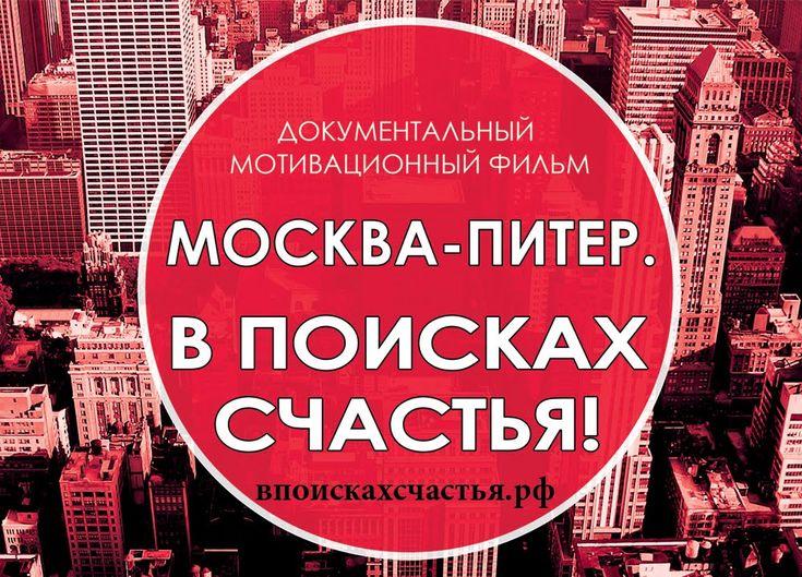 """Москва-Питер. В поисках счастья! 2 серия: """"Философия счастья"""" А как вы считаете, что такое СЧАСТЬЕ?"""