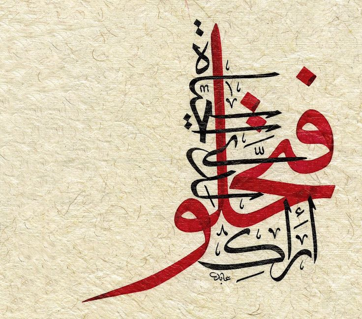 "الخطاط عابد on Twitter: ""أراكِ فَتَحْلُو لَدَيّ الحياة ُ #art #calligraphy #aabed #aabed_art #arts #calligraphy_art #خط_عربي #خطاط #خط #حسن_رضوان #الخطاط_عابد #الخط https://t.co/QOe6IMgDwY"""