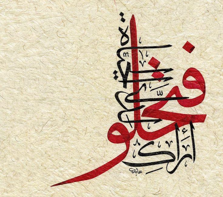 """الخطاط عابد on Twitter: """"أراكِ فَتَحْلُو لَدَيّ الحياة ُ #art #calligraphy #aabed #aabed_art #arts #calligraphy_art #خط_عربي #خطاط #خط #حسن_رضوان #الخطاط_عابد #الخط https://t.co/QOe6IMgDwY"""""""