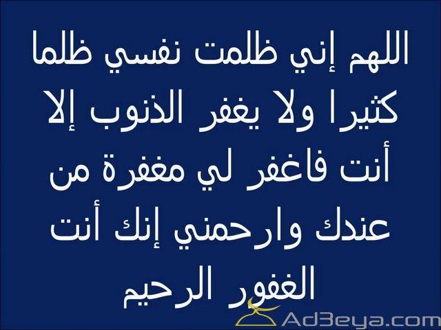 افضل دعاء للتخلص من الذنوب احاديث عن الاستغفار ادعية الاستغفار ادعية التوبة ادعية الرحمة Arabic Calligraphy Calligraphy