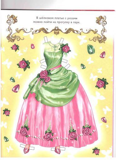 шатенка Росмэн-пресс 2010 - Nena bonecas de papel - Picasa Web Albums