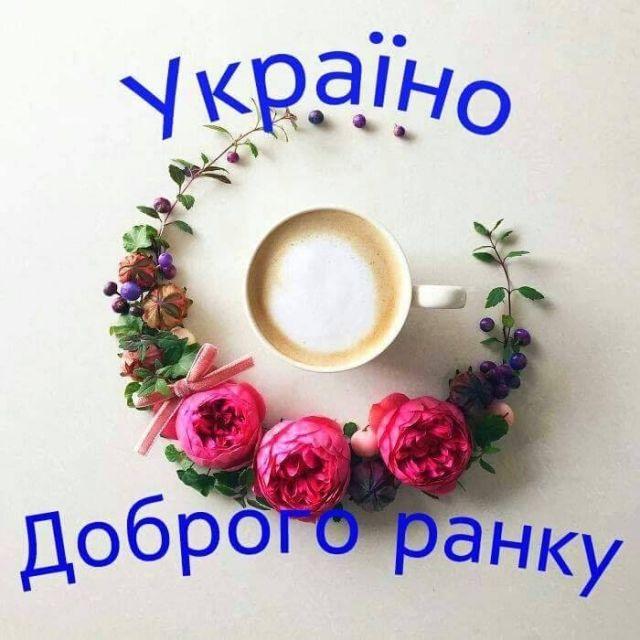 фото доброго ранку кохана очень умный