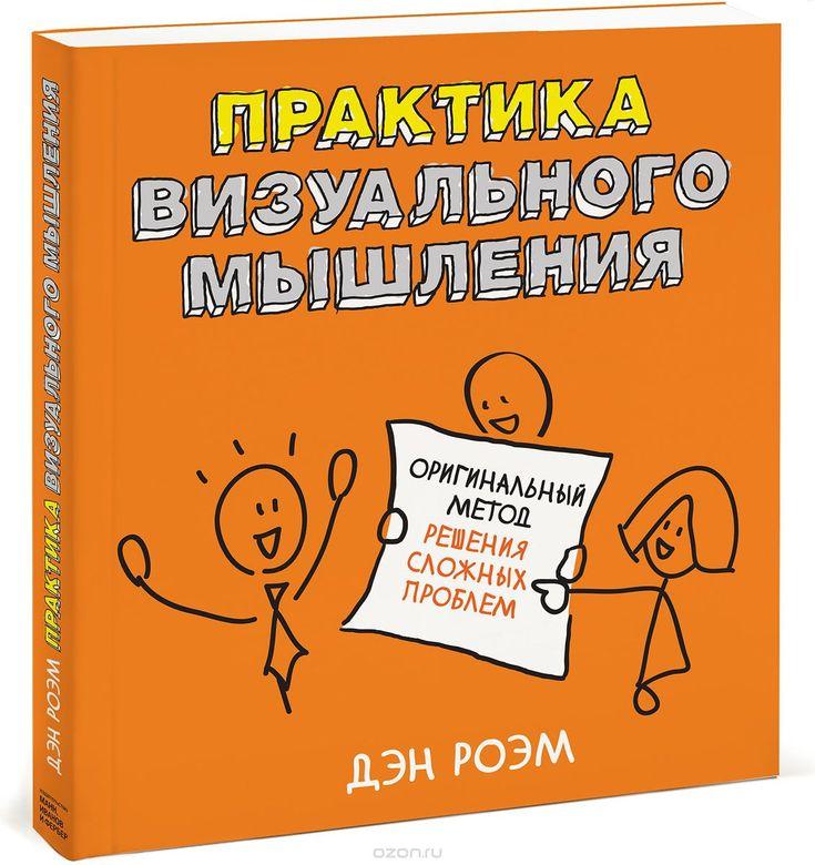 Учимся мыслить визуально http://say-hi.me/knigi/uchimsya-myslit-vizualno.html#hcq=VH54XAp