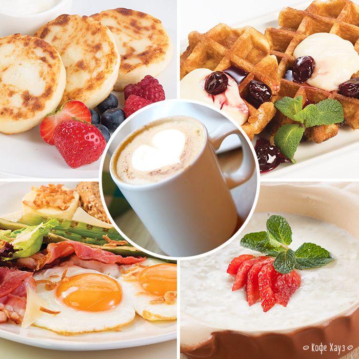 Что бы вы хотели взять на завтрак к чашечке ароматного Дабл Капучино? Сладкую вафлю с вареньем, румяные блинчики (с бананом, творогом, вишней или яблоками), сырники со сметаной, кашу (рисовую или овсяную), омлет, яичницу, творожный мусс с ягодами и медом или тортилью с курицей?  На завтрак с Дабл Капучино можно выбрать любое из этих блюд!  #завтрак #завтраки #кофехауз #капучино #coffee #breakfast